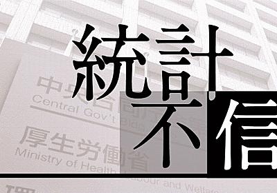 統計不正、「各省任せ」土壌に 職員減で現場は疲弊  :日本経済新聞