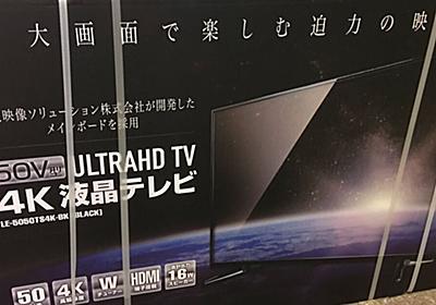 ドン・キホーテが発売した50インチ4K液晶テレビ ¥59,184(税込)がジェネリックREGZAな件について - Togetter