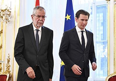 独情報機関、オーストリア国内で省庁や国際機関など狙ったスパイ活動か 写真1枚 国際ニュース:AFPBB News