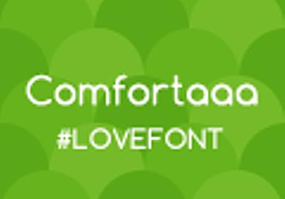 丸みがかわいらしいシンプルフォント「Comfortaa」 #LOVEFONT | Arch