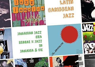 ジャズとスカ、レゲエとジャズ:ジャマイカとイギリスにおけるジャズとジャマイカ音楽の関係 with PLAYLIST|柳樂光隆 Mitsutaka Nagira|note