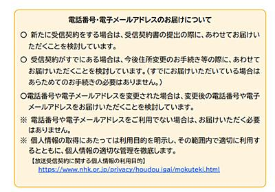 NHK、契約者にメールアドレスや電話番号の登録を求める規約改定案 27日から意見募集