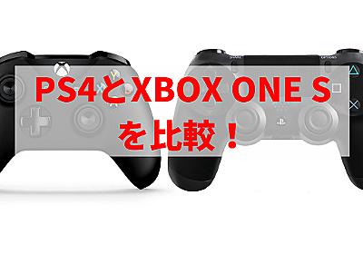 PS4とXbox One Sの5番勝負!どっちを買うべきかを比較する! - わんらぶゲーマーのゲーム魂!!