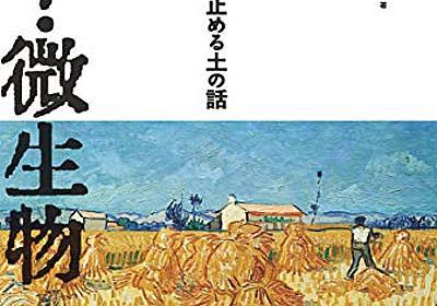 我々は今後土をどう扱っていけばいいのか──『土・牛・微生物ー文明の衰退を食い止める土の話』 - 基本読書