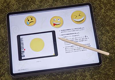 大人にも役立つAppleのiPad向け無料教材、世界に先駆け日本語版が登場 - Engadget 日本版