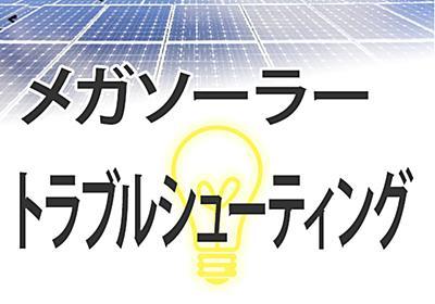 メガソーラー・トラブルシューティング | 日経 xTECH(クロステック)