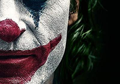映画『ジョーカー(Joker)』感想。心から笑顔になれる見事な爽快感 - 社会の独房から