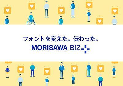 概要 | MORISAWA BIZ+ | フォント製品 | 製品/ソリューション | 株式会社モリサワ