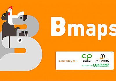 【Bmaps】安心して外出できるための情報を共有するアプリ - 日々是好日~有意義な時間~