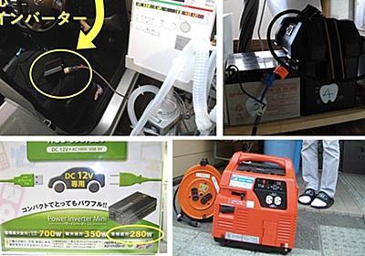 停電の時、電気で動く医療機器を使う在宅療養中の人はどうしたらいいのか