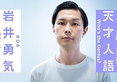 「総合力で澤部に勝てる芸人はいない」ハライチ岩井勇気の相方論 - 朝日新聞デジタル&M