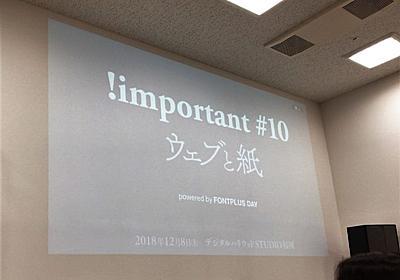 セミナーレポ「!important #10 -ウェブと紙」フォントの奥深い世界の端っこを覗く | tsutachi.co
