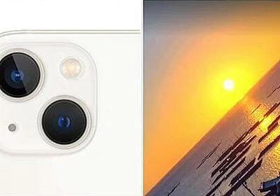 カメラが対角線上に配置されたiPhone13で写真を撮ると斜めになる!? - iPhone Mania