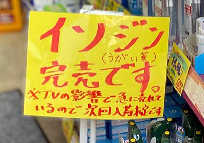 「うがい薬買い占め」で露呈する、日本の学校教育の致命的欠陥 | 情報戦の裏側 | ダイヤモンド・オンライン