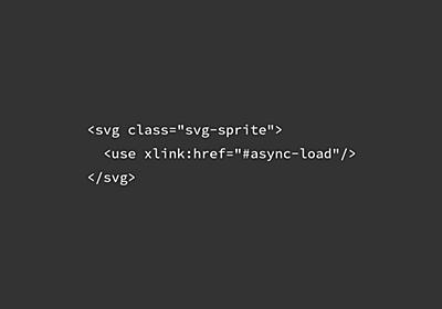 外部SVGファイルを非同期で読み込み、インラインのSVGスプライトとして利用する   UNORTHODOX WORKBOOK   Blog