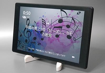 AmazonのFireタブレットをスマートディスプレイとして使う「Showモード」を試す (1/3) - ITmedia PC USER