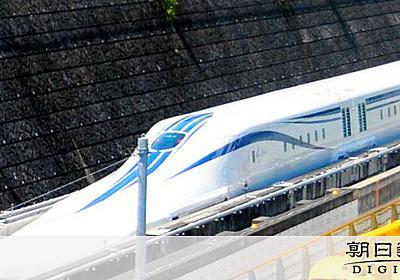 一生懸命やっているのに…リニア、響かぬJRの「誠実」:朝日新聞デジタル