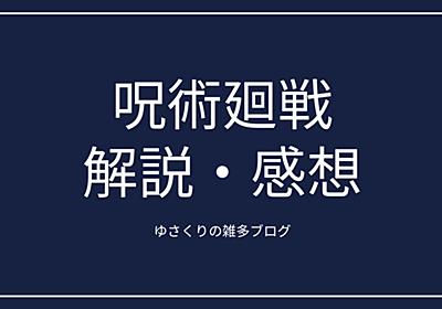 【呪術廻戦】最新163話!注目ポイントまとめ!!【呪術廻戦 ネタバレ】 - ゆさくりの雑多ブログ