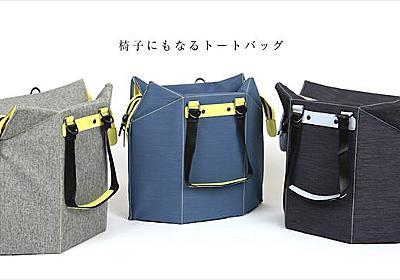 椅子にトランスフォームするバッグが誕生! A3サイズも入れられて耐荷重は100キロ - ねとらぼ