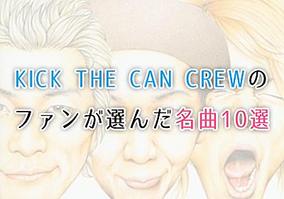 【おすすめ】KICK THE CAN CREWのファンが選んだ名曲10選! - 轟け!サブカル女子