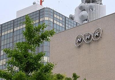 NHKが要望「テレビ設置の届け出義務化」の意味 国民との信頼関係が壊れないか - 弁護士ドットコム