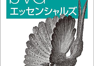 O'Reilly Japan - SVGエッセンシャルズ 第2版