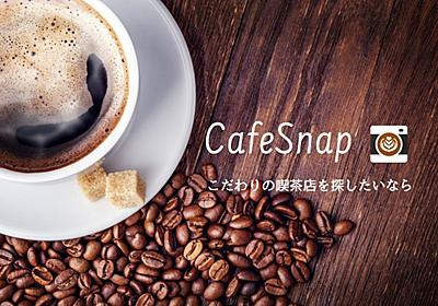 こだわりの喫茶店を探したいなら『CafeSnap』がおすすめ!カフェ巡りに重宝する秀逸な情報アプ - wepli.2