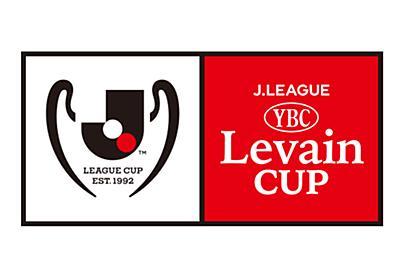 2020JリーグYBCルヴァンカップ 大会方式の変更について:Jリーグ.jp