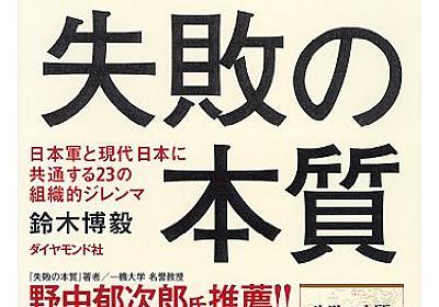 『超入門 失敗の本質』を読みました - 下町柚子黄昏記 by @yuzutas0