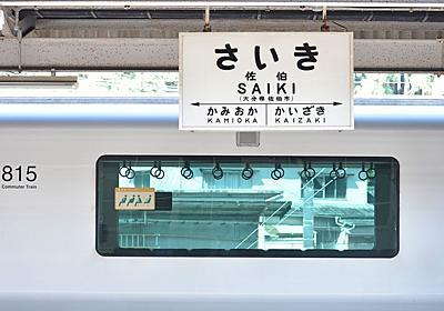 駅の鉄道文字、手書きでなくても「味」はある | ローカル線・公共交通 | 東洋経済オンライン | 経済ニュースの新基準