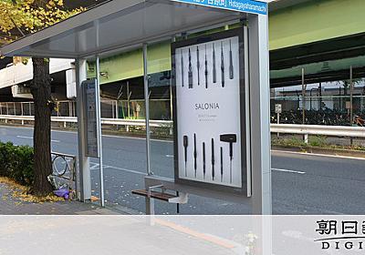 渋谷女性死亡「石を入れた袋で殴った」 逮捕の男が供述:朝日新聞デジタル