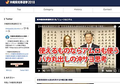 玉城デニー氏を批判する「沖縄知事選サイト」が複数出現 デザインは公式風、管理者は同一人物?