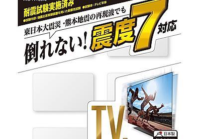 震度7対応のテレビ/AV機器転倒防止ゲル。穴あけ不要な耐震ベルトも - AV Watch
