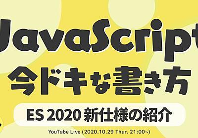 JavaScript 今ドキな書き方 ES2020 - Speaker Deck