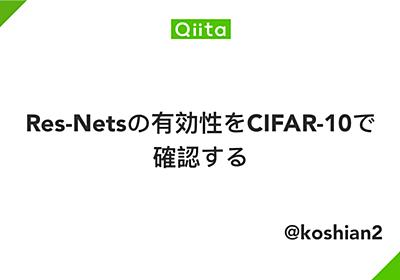 Res-Netsの有効性をCIFAR-10で確認する - Qiita