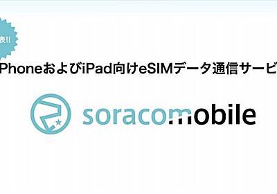 ソラコム、iPhone向けeSIM提供開始 欧州1か月10GBで約5000円 - Engadget 日本版