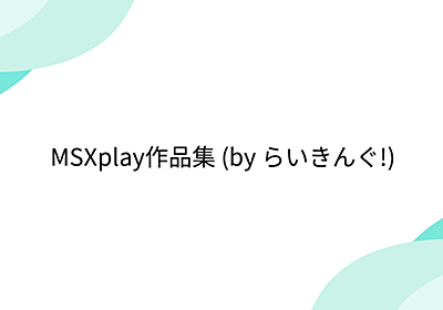 MSXplay作品集 (by らいきんぐ!) - min.t (ミント)