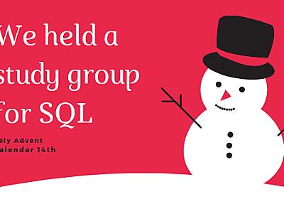 社内SQL勉強会を開催しました - dely engineering blog