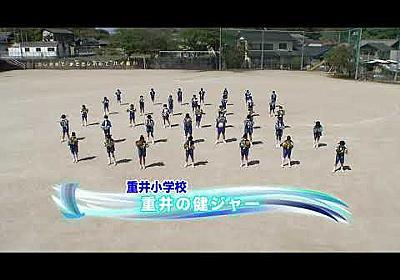 【YouTube】2021年ええじゃんSANSA・がり 重井小学校 重井の健ジャー