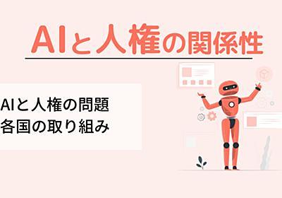 AIと人権の関係性を解説【問題や取り組みを紹介】   AI専門ニュースメディア AINOW