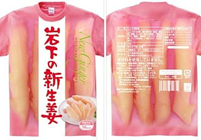 着る勇気。岩下の新生姜になりきれる「岩下の新生姜Tシャツ」が間もなく販売スタート! : カラパイア