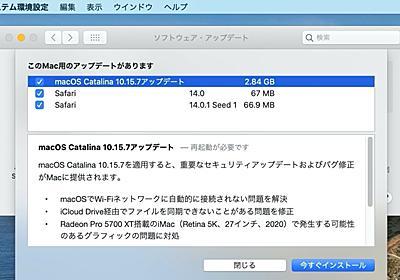 Apple、MacがWi-Fiに自動接続されない不具合やiCloud Drive同期、iMac (2020)のグラフィック問題を修正した「macOS Catalina 10.15.7 Build 19H2」をリリース。 | AAPL Ch.
