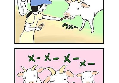 【4コマ】別府の山地獄かわいい子ヤギたち - ごきげん家族