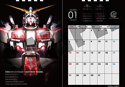 アナハイム社の企業カレンダーをイメージ、「機動戦士ガンダム」卓上カレンダー - コミックナタリー