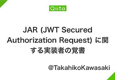 JAR (JWT Secured Authorization Request) に関する実装者の覚書 - Qiita