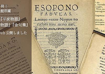 ヨーロッパに渡ったキリシタン資料が解き明かす中世日本語―天草版『平家物語』『伊曽保物語』『金句集』画像Web公開 | ニュース | ことば研究館