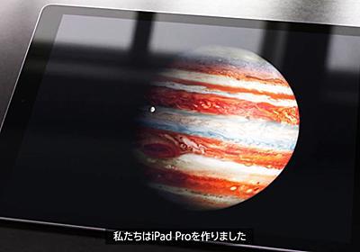 Apple史上最高峰のタブレット「iPad Pro」の何がすごいのか一発でわかるムービー - GIGAZINE