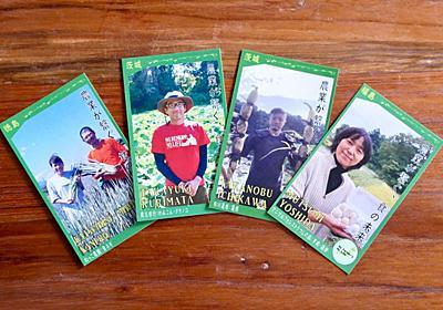 農家のトレーディングカード!? SNSでじわじわ話題、「農カード」はなぜ生まれたか (1/2) - ねとらぼ