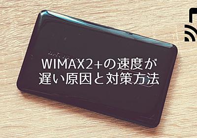 WiMAXの速度が遅い原因は?インターネットを快適にする5つの対策方法 - WAROCOM