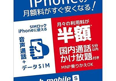 ソフトバンク格安SIMついに詳細発表!iPhone5もそのまま使える、5分かけ放題がついて1GB2450円 - 世界一簡単な格安SIM教室 iPhoneが毎月2000円でつかえるようになる!格安SIM SIMフリー徹